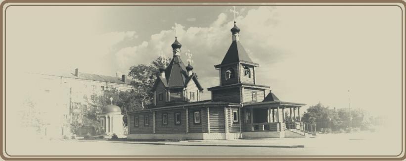Фото Сергиевский храм
